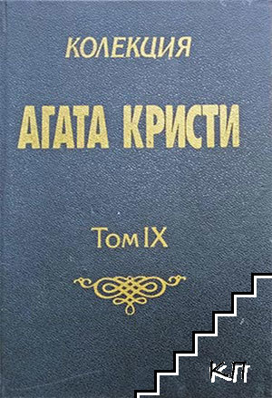 "Колекция ""Агата Кристи"". Том 9"