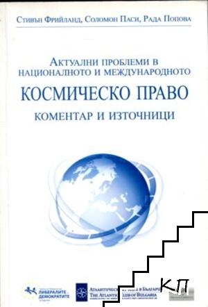 Актуални проблеми в националното и международното космическо право