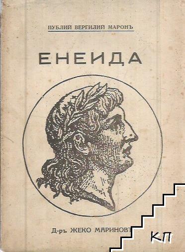 Енеида