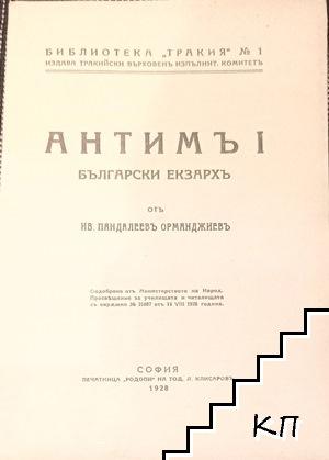 Антимъ I - български екзархъ