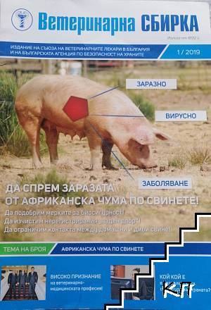 Ветеринарна сбирка. Бр. 1 / 2019