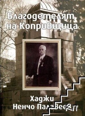 Благодетелят на Копривщица Хаджи Ненчо Палавеев