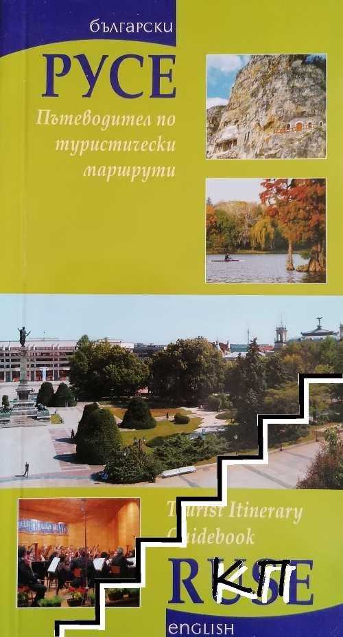 Русе - пътеводител по туристически маршрутии