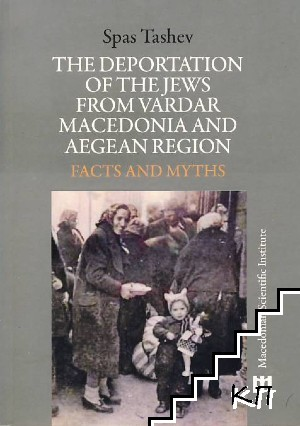 The deportation of the Jews from Vardar Macedonia and Aegean region