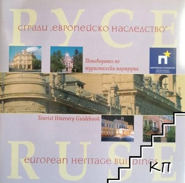 Русе. Сгради, европейско наследства + CD