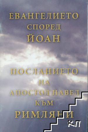 Евангелието според Йоан
