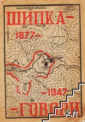 Шипка говори 1877-1947