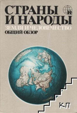 Страны и народы: Земля и человечество