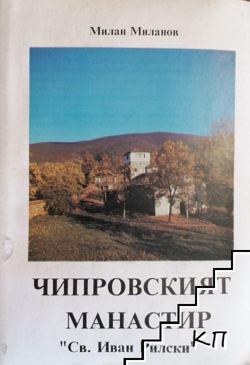 """Чипровският манастир """"Св. Иван Рилски"""""""