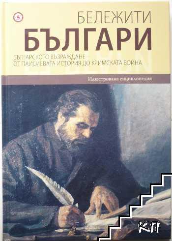 Бележити българи. Том 5: Българското възраждане - от Паисиевата история до Кримската война