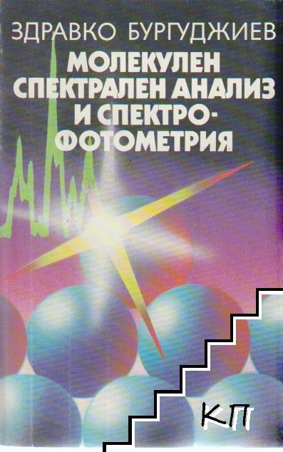 Молекулен спектрален анализ и спектро-фотометрия
