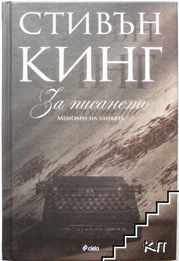За писането