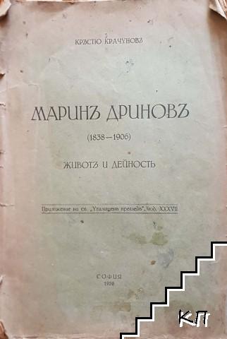 Маринъ Дриновъ (1838-1906)