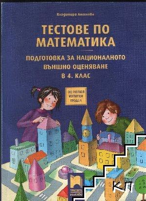 Тестове по математика. Подготовка за национално външно оценяване в 4. клас