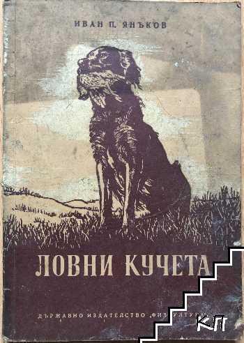 Ловни кучета