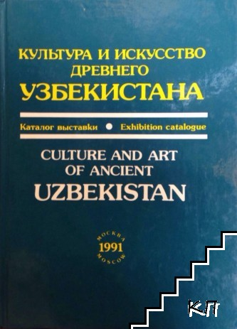 Culture and art of ancient Uzbekistan. Vol. 2