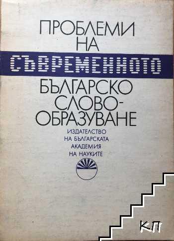 Проблеми на съвременното българско словообразуване