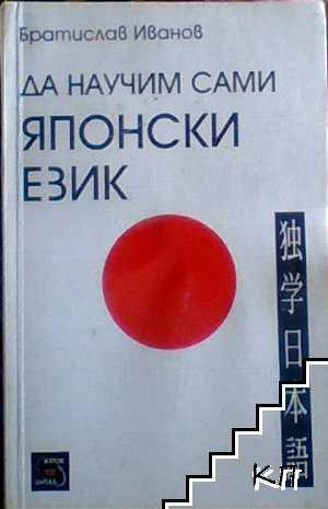 Да научим сами японски език