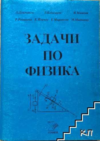 Задачи по физика