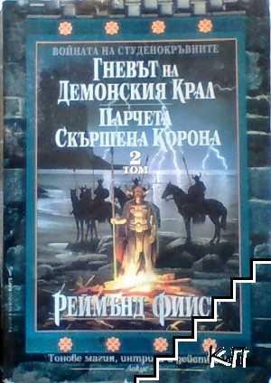 Войната на студенокръвните. Том 2: Гневът на демонския крал; Парчета скършена корона
