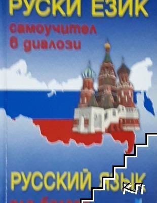 Руски език. Самоучител в диалози + CD