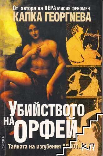 Убийството на Орфей