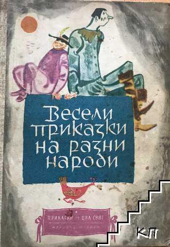 Весели приказки на разни народи