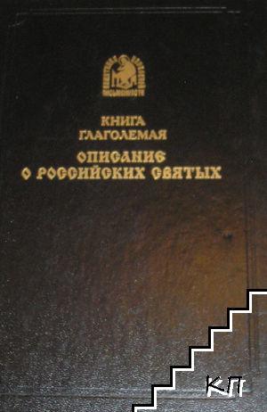 Книга глаголемая: Описание о Российских святых
