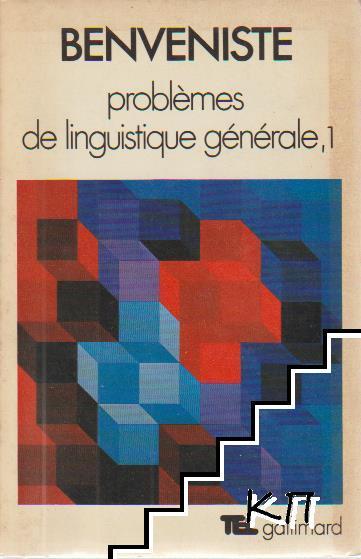 Problèmes de linguistique générale. Vol. 1