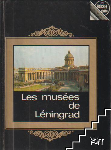 Les musées de Léningrad
