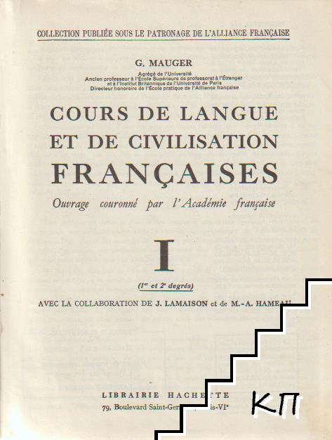 Cours de Langue et de Civilisation Françaises. Tome 1-2