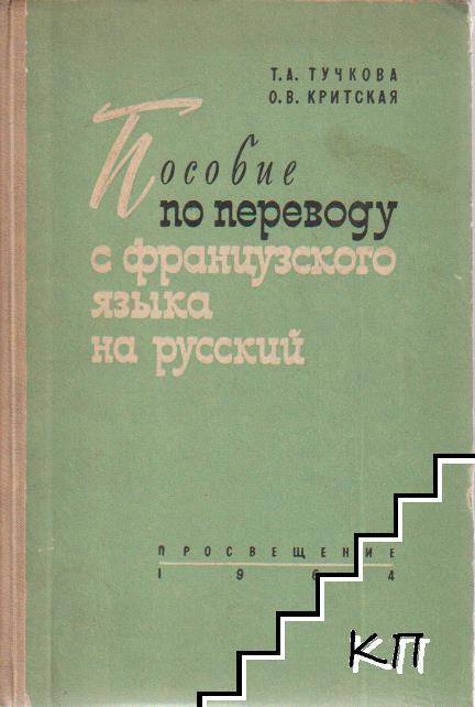 Пособие по переводу с французкого языка на русский