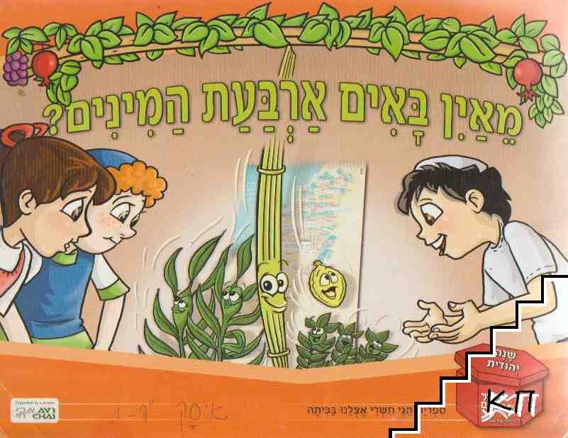 Учебник по иврит за Сукот