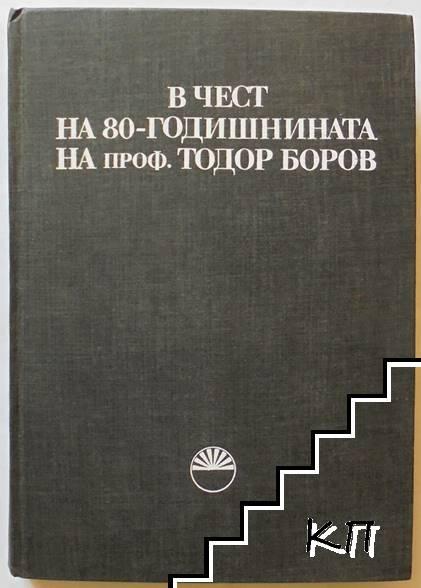 В чест на 80-годишнината на проф. Тодор Боров