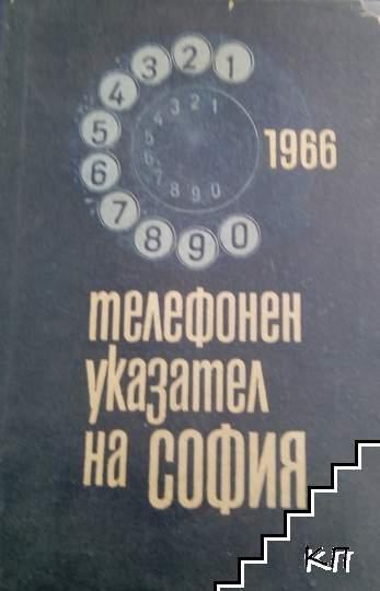 Телефонен указател на София 1966