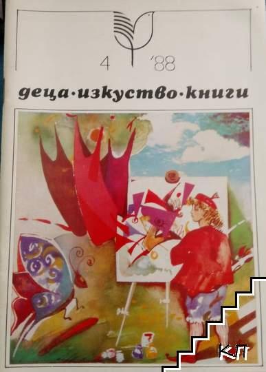 Деца, изкуство, книги. Бр. 4 / 1988
