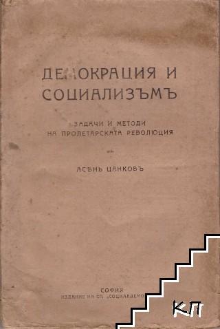 Демокрация и социализъмъ