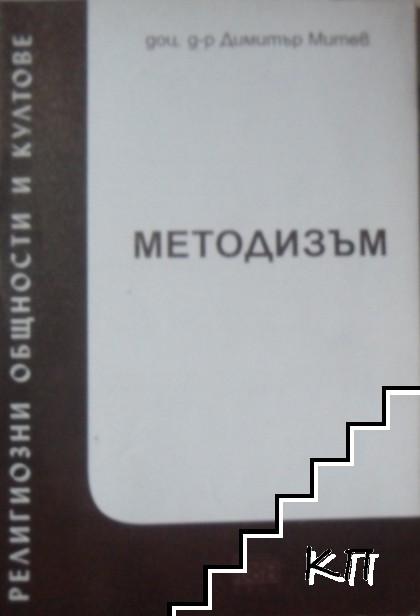 Методизъм