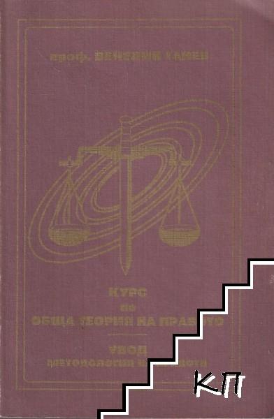 Учебник по обща теория на правото. Том 1-2 / Курс по обща теория на правото (Допълнителна снимка 1)