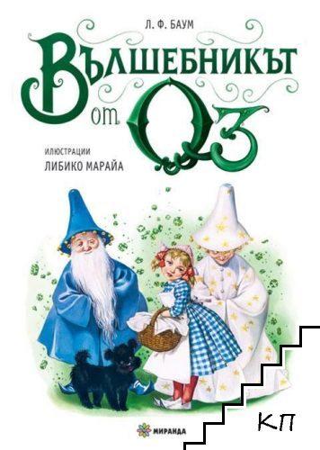 Вълшебникът от Оз