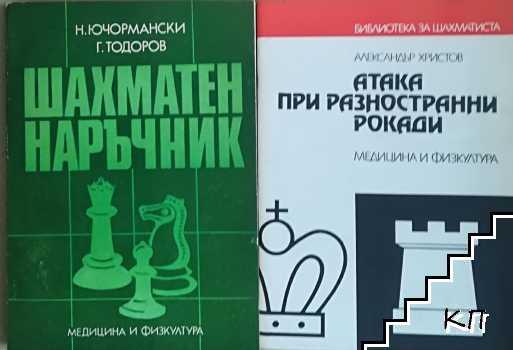 Шахматен наръчник / Атака при разностранни рокади