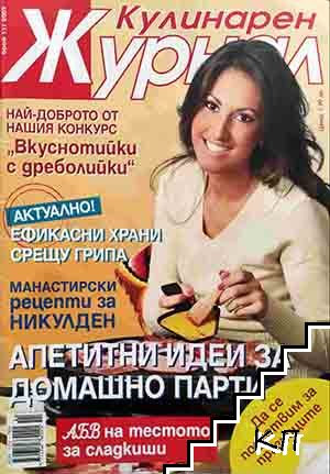Кулинарен журнал. Бр. 11 / 2009