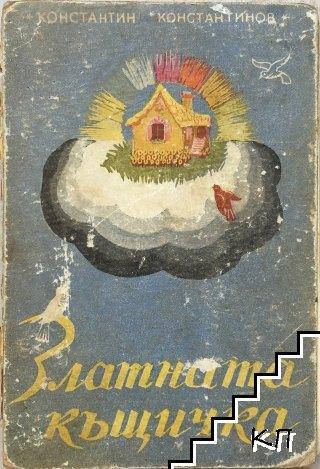 Златната къщичка