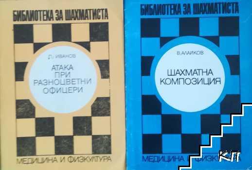 Атака при разноцветни офицери / Шахматна композиция