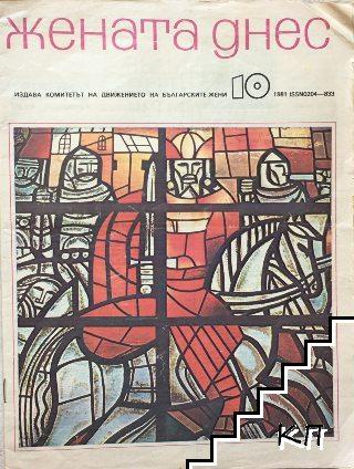 Жената днес. Бр. 10 / 1981