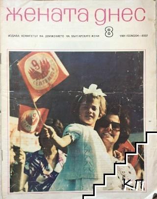 Жената днес. Бр. 8 / 1981