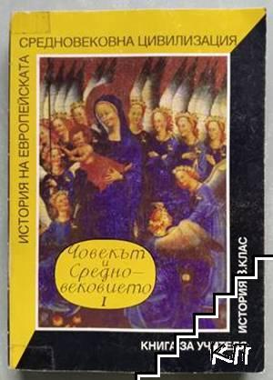 Човекът и Средновековието. История за 8. клас. Том 1: История на европейската средновековна цивилизация