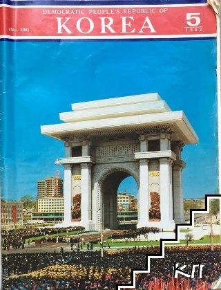 Democratic people's republic of Korea. Vol. 5 / 1982