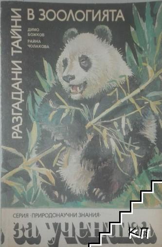 Разгадани тайни в зоологията