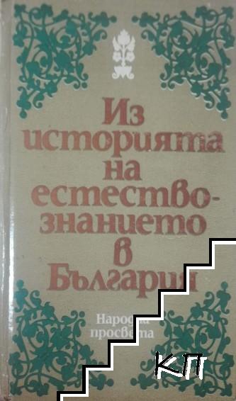 Из историята на естествознанието в България